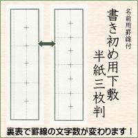 【商品サイズ】 ・300×1100(mm)  ◆小学校・中学校の書き初めで使用する一般的な書道用下敷...