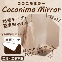 ウォールステッカー 粘着テープ 鏡 壁面 貼り付け アクリル製ミラー トイレ鏡 インテリア鏡 風水 ココニモミラー 八角形 94157