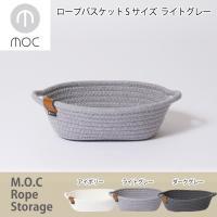 ◆メーカー直販◆モック ロープストレージ moc ROPE STORAGE ロープバスケット S ライトグレー