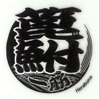 ■日本製 ■柄サイズ W3cm×H3cm  柄のみが残るタイプのステッカーです。 貼り付けかんたん、...