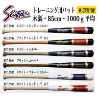 久保田スラッガー トレーニング用バット  木製・硬式実打可能  長さ:85cm 重さ:1000g平均...