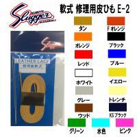 野球グローブ 修理用(交換用)ヒモ  品番:E-2 品名:グラブレース サイズ:長さ1.6m  軟式...