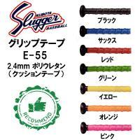 久保田スラッガー ・グリップテープ ・E-55  幅:2.4mm  素材:ポリウレタン  店頭在庫を...