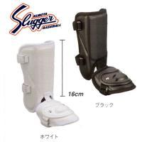 久保田スラッガー バッタープロテクター フットガード 小型タイプ  右打者・左打者兼用  カラー:ホ...