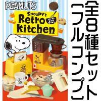アメリカン・レトロなミニチュア☆スヌーピーのかわいいキッチンが登場です!レトロな家電やアメリカを感じ...