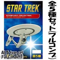 ■商品名:スタートレック フリートコレクション リブート  1966年から放映されているSFドラマシ...