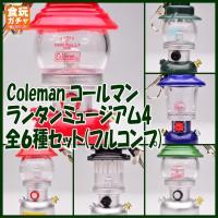 ■商品名:Coleman コールマン ランタンミュージアム4  コールマンの歴史を辿るカプセルサイズ...
