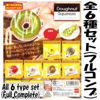 ■商品名:THE ドーナツ スクイーズ  コンビニの人気スイーツ「ドーナツ」をリアルなパッケージ仕様...