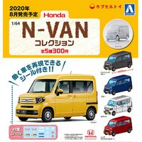 1/64 Honda N-VAN コレクション 全5種セット ・2020年8月予約