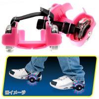 靴底に装着してスケーティングすると、LEDライトがレインボーカラーに光ります。自家発電方式で電池は不...