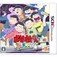 【2016年12月22日発売】「おそ松さん」がゲームになった!アニメの人気シーンを3DSで何度も楽し...