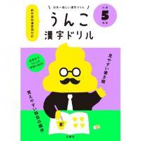 子どもが夢中になって勉強する!全例文に「うんこ」を使った、まったく新しい漢字ドリル!ー新学習指導要領...