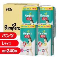 【8枚増量】【パンツタイプ】パンパース さらさらケア パンツ Lサイズ 240枚(58枚+2 ×4) 紙おむつ箱入り