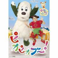 【DVD】NHK-DVD いないいないばあっ! ピカピカブ~!