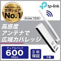 無線LAN 子機 11ac 無線LANアダプター 無線LAN子機 USB Wi-Fi子機  Archer T2UH 433Mbps+150Mbpsハイゲーン デュアルバンドUSB型