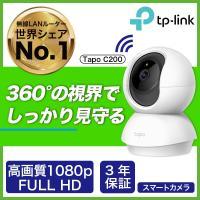 【12月19日発売】TP-Link ネットワークWi-Fiカメラ ペットカメラ フルHD 屋内カメラ 夜間撮影 相互音声会話 動作検知 スマホ通知 Tapo C200 3年保証