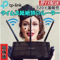 TP-Link公式ダイレクトYahoo!店 - 無線LANルータ 450+1300Mbpsワイファイ ルーター Times紙絶賛無線ルーター 11acギガビット親機 2USBポート WIFIルーター TP-Link Archer C7 2017モデル|Yahoo!ショッピング