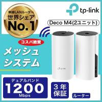 【コスパ絶好】WiFiルーター 無線LANルーター 次世代向けメッシュネットワークシステム 無線ルータ11ac/n Wi-FiシステムTP-Link  Deco M4 2ユニット