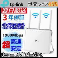 TP-Link公式ダイレクトYahoo!店 - 無線Lanルータ 無線ルーター Wi-Fiルーター 600+1300Mbps TP-Link Archer C9 デュアルコアCPUギガビット業界最長3年保証 11ac/n 2USBポート 親機 新バージョン|Yahoo!ショッピング