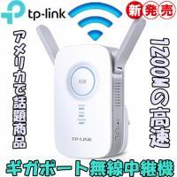 TP-Link公式ダイレクトYahoo!店 - 年度金賞商品/ポイントアップ 1200Mbps無線LAN中継器 Wi-Fi中継器 WIFI中継器 無線LAN中継機 RE350 Wi-Fi中継器 3年保証 ギガポート|Yahoo!ショッピング