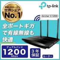 TP-Link公式ダイレクトYahoo!店 - [待望の新商品]Wi-Fiルーター 無線ルーター 無線Lanルータ 867+300MbpsTP-Link Archer C1200 11ac/n デュアルバンド 無線Lan親機 全ポートギガ WIFIルーター|Yahoo!ショッピング