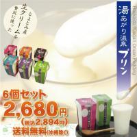 ☆yahoo!shoppng売上ランキングプリン部門1位獲得☆搾りたて牛乳で作った「川島旅館の湯あがり特濃プリン」6個セット♪【送料無料】【ギフト】