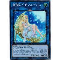 聖魔の乙女アルテミス 【SR】 DBGI-JP008-SR