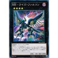 RR-ライズ・ファルコン 【NP】 DBLE-JP028-NP