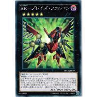 RR-ブレイズ・ファルコン 【NP】 DBLE-JP029-NP