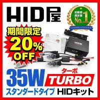 HID屋は安心できるHID専門店/新型バラスト/シングル/HID スタンダード H4 キット/LED...