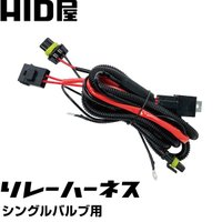 電源安定リレーハーネス シングルバルブ用 H1・H3・H3C・H7・H8・H9・H11・H16・HB3・HB4・D2C 電圧不足の解消にお勧め