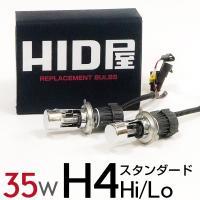 HID屋 スタンダード H4 35W HIDバルブ H4Hi/Lo ケルビン数 3000K/4300...