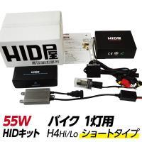 【HID部門で満足度NO.1】オートバイ 1灯用 新型H4Hi/Lo Short-type 55W ...