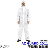 AZ GUARD2011 防護服/保護服(アゼアス) 優れた通気性と良好なバリア効果を発揮します。 ...