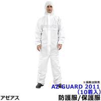 防護服/保護服 SMS防護服 AZ GUARD2011(10着入) 他の商品と同時購入不可 作業着 防塵服 放射能 汚れ防止