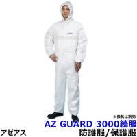 AZ GUARD3000 防護服/保護服(アゼアス) ポリプロピレンスパンボンド不織布の上にフィルム...