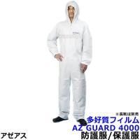 AZ GUARD4000 防護服/保護服(アゼアス) ポリプロピレンスパンボンド不織布の上に多孔質フ...
