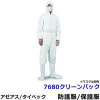 7680クリーンパック (クリーンルーム用) 防護服/保護服(アゼアス) アゼアス防護服タイベック製...