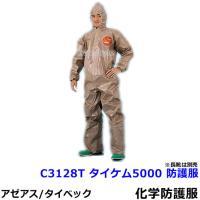 C3128T タイケムCPF3 化学防護服/保護服(アゼアス) 高性能バリアフィルムラミネートを施し...