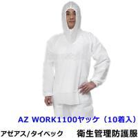 AZ WORK1100ヤッケ 衛生管理用防護服(アゼアス) 軽量で通気性に優れたポリプロピレン製のセ...