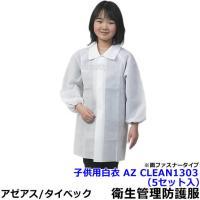 AZ CLEAN1303 子供用白衣 面ファスナータイプ 衛生管理用防護服(アゼアス) 子供が着用で...