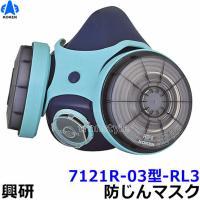 取替え式防塵マスク7121R-03型-RL3 ろ過材を左右に配するデュアルタイプです。 RL3クラス...