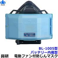 電動ファン付取替え式防塵マスクBL-1005 ろ過材を前面に配するシングルタイプです。 ブレスリンク...