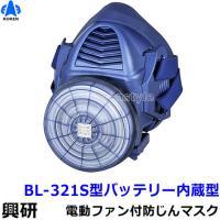 電動ファン付取替え式防塵マスクBL-321S 電池・充電器付 ろ過材を前面に配するシングルタイプです...