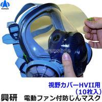 全面マスク用 視野カバーHVII用(10枚入)(BL-700シリーズ用)(興研) 電動ファン付マスク...