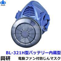 電動ファン付取替え式防塵マスクBL-321H 電池・充電器付 半面型電動ファン付き呼吸用マスクです。...