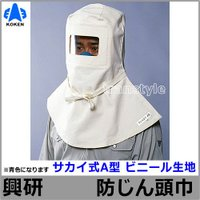 防じんマスク用フード サカイ式A型 ビニール。 頭部、顔、肩への粉じん付着を防止。 生地は一般的な粉...