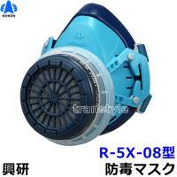 取替え式防毒マスクR-5X-08型(興研) R-5防毒マスクと同じ面体を採用。装着安定に優れる4点式...
