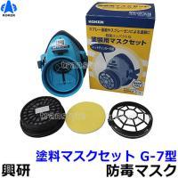 取替え式防毒マスク 塗料マスクセット G-7型(興研) 吸収缶を前面に配するシングルタイプです。 塗...