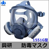 取替え式防毒マスク1551G型(興研) 吸収缶を左右に配するデュアルタイプです。 高気密・広視界の新...